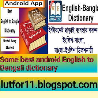 সাজিয়ে তুলুন স্মার্ট ফোনকে কাজের এপ্স দিয়ে( পর্বঃ 12, Android, Dictionary)