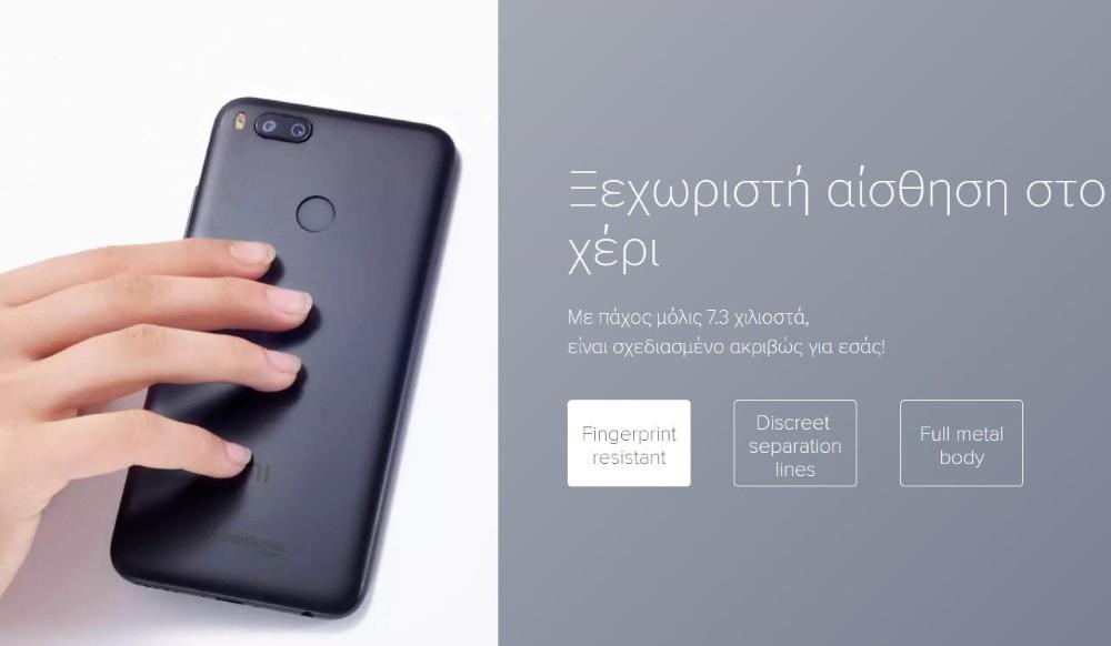 Xiaomi Mi A1 - Safesales.gr