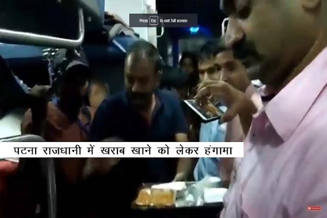 पटना राजधानी ट्रेन में खराब खाने को लेकर यात्रियों ने किया हंगामा