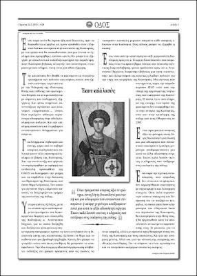 Καστοριά-Εφημερίδα-Οδός