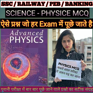 physics old exam questions in hindi, physice important questions