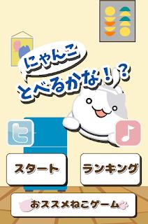 にゃんことべるかな!? 〜ねこジャンプミニゲーム〜 nekotoberukana