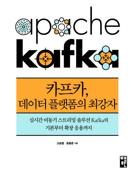 [독서광] 카프카, 데이터 플랫폼의 최강자