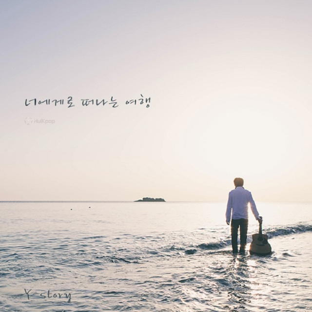 [Single] Y-Story – 너에게로 떠나는 여행