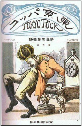 Majalah warna Jepang Tokyo Puck