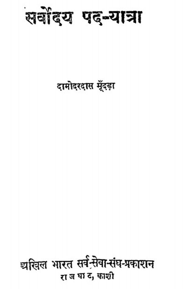 sarvodaya-pad-yatra-damodar-das-mundada-सर्वोदय-पदयात्रा-दामोदर-दास-मूंदडा