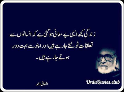 best famous ashfaq ahmed quotes on every topic