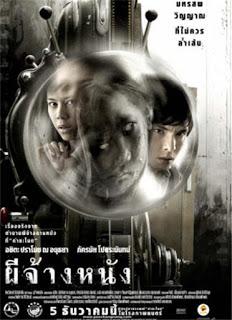 Pee chang nang (2007) ผีจ้างหนัง อาถรรพณ์ป่าคําชะโนด