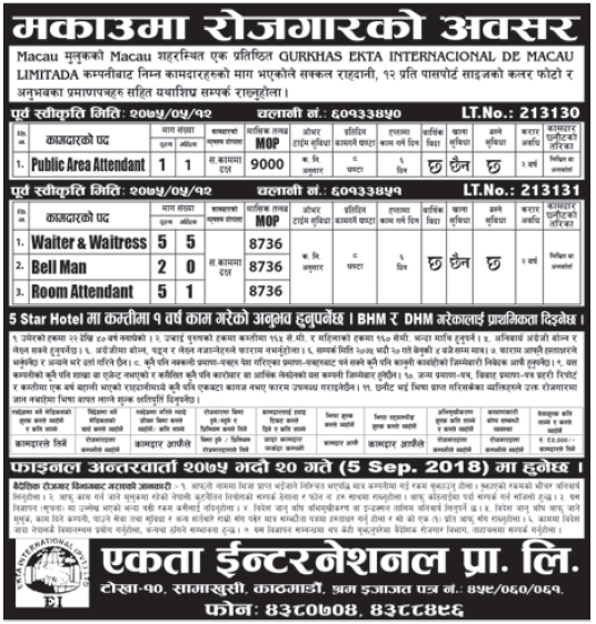 Jobs in Macau for Nepali, Salary Rs 1,24,873