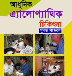 Adhunic Alopathic Chikitsha (আধুনিক এ্যালোপ্যাথিক চিকিৎসা) By Dr. D. U. Ahmed