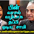 SAMY WITH GOVERNOR | ANDROID TAMIL