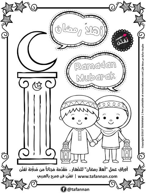 أوراق عمل أهلاً رمضان للصغار من تفنن Ramadan worksheets Tafannan 2017
