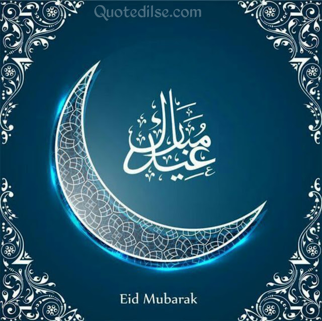 A cool Eid Mubarak Wish