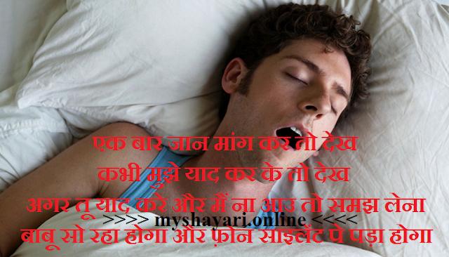 Funny Good Night Status Shayari Messages In Hindi