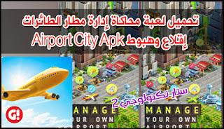 تحميل لعبة محاكاة إدارة مطار الطائرات إقلاع وهبوط Airport City Apk