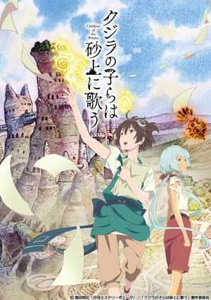 anime Kujira no Kora wa Sajou ni Utau (Children of the Whales)
