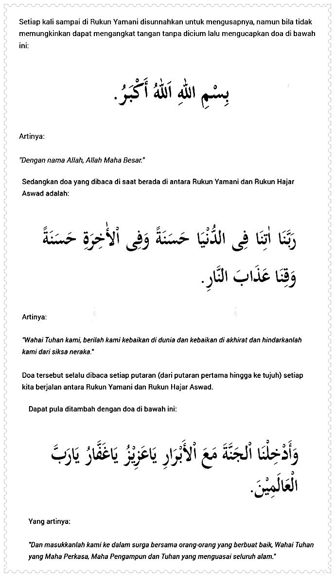 gambar3 doa yang dibaca pada rukun yamani dan hajar aswad