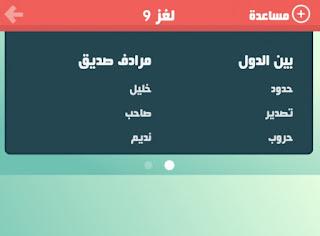 حلها واحتلها لغز رقم 9