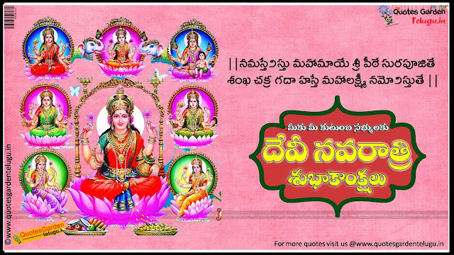 Vijaya dashami Devi navaratri telugu greetings quotes wallpapers