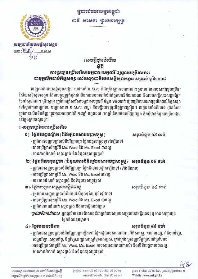 http://www.cambodiajobs.biz/2016/05/217-contract-staffs.html