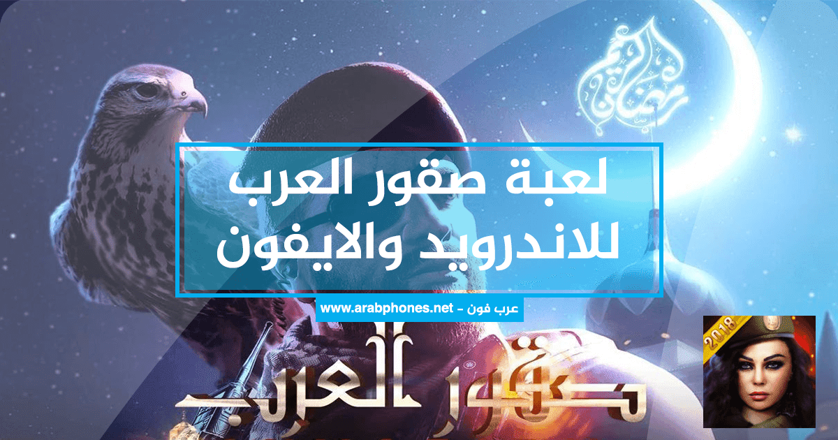 لعبة صقور العرب للاندرويد