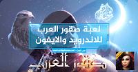 تحميل لعبة صقور العرب 2018 مهكرة للاندرويد والايفون