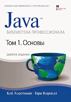 книга Хорстманна «Java. Библиотека профессионала, том 1. Основы» (9-е издание)