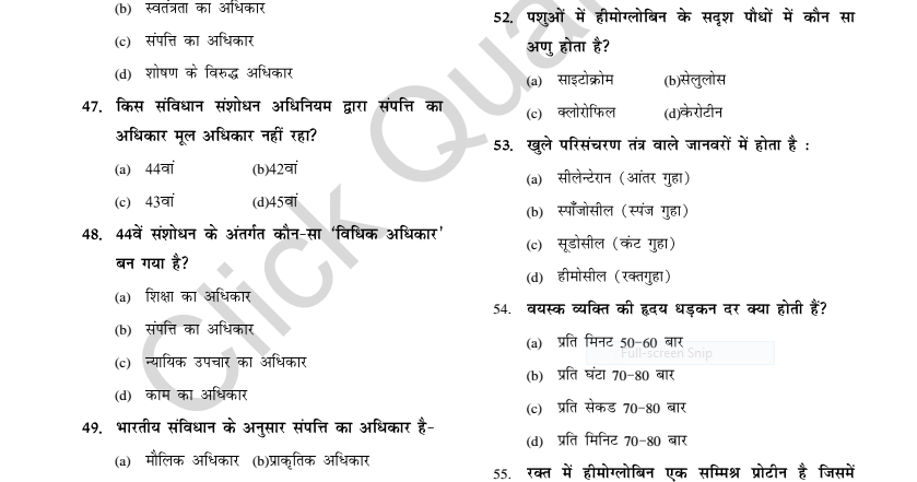 100 GK MCQ Question and answers in Hindi - Download PDF