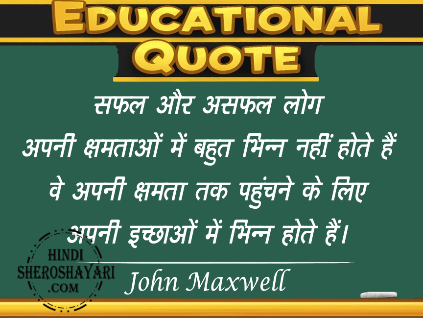 Best Inspirational Quotes for Students in Hindi
