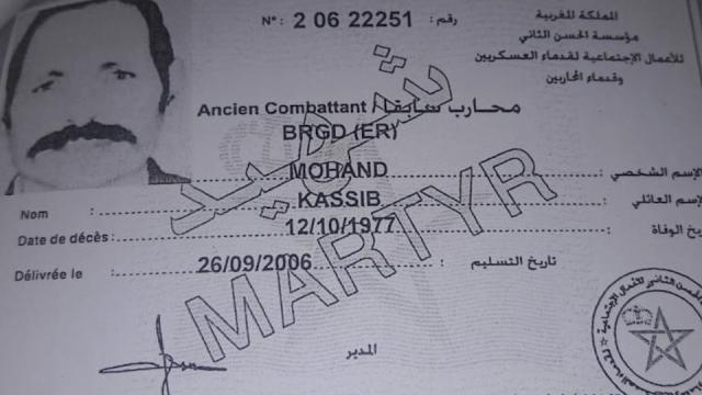 اسماء لا تنسى / كسيب محمد ،شهيد الجيش المغربي وشهيد حرب الصحراء