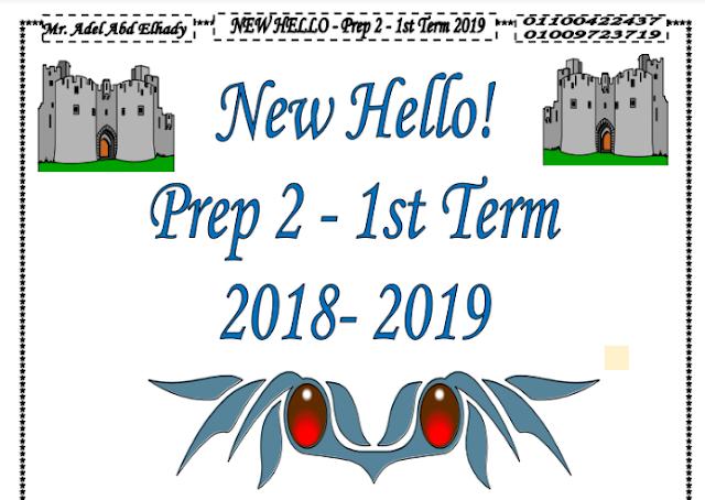 مذكرة لغة انجليزية للصف الثانى الاعدادى ترم اول 2019 و تدريبات