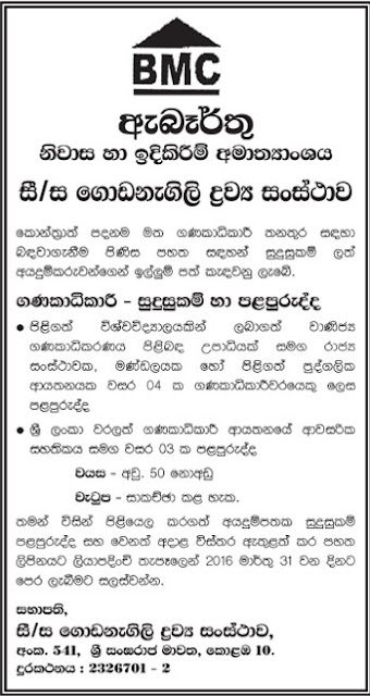Vacancies - Accountant (qualifications and experience) - PROFIT / dravyasaṁsthāva buildings - the Ministry of Housing and Construction