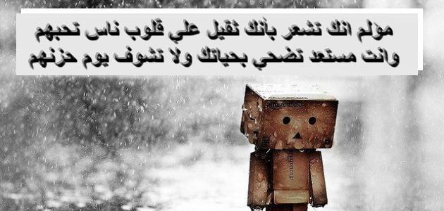 مؤلم حين تشعر أنك ثقيل  علي قلوب أشخاص تحبهم  وأنت كل همك أسعادهم  وعايش لحبهم
