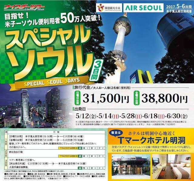 ソウル便のお得なツアー「スペシャルソウル3日間」