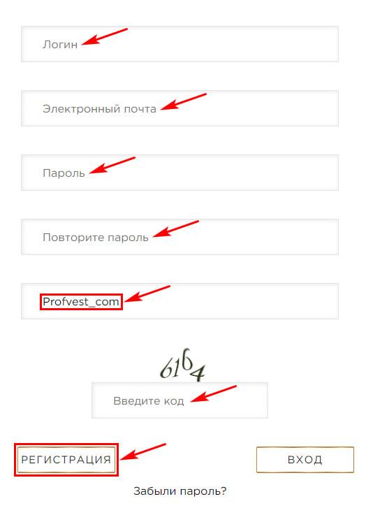 Регистрация в Khortytsa Pro 2