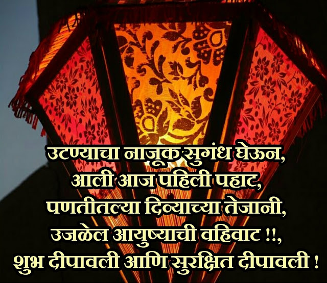 happy diwali Marathi Images download