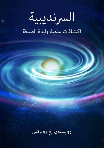 السرنديبية اكتشافات علمية وليدة الصدفة pdf