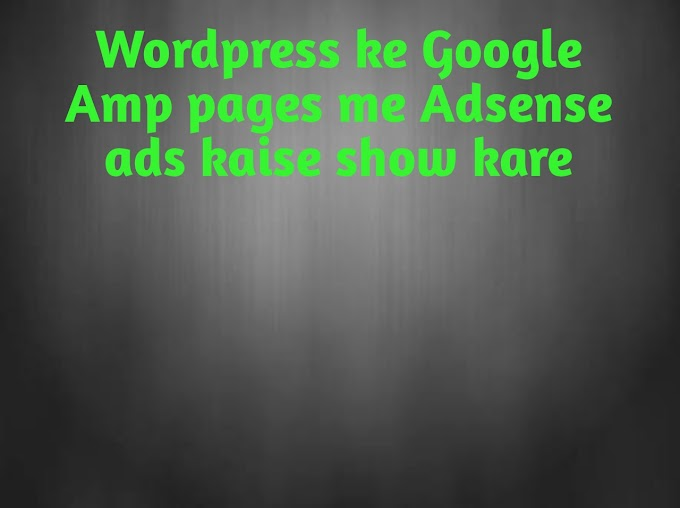 Wordpress ke Google AMP pages me adsense ads kaise show karen