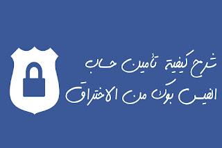 حماية الفيس بوك من الاختراق نهائيا شرح حصري 2018 علي وي كايرو