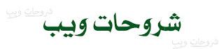 Ah naskh hadith