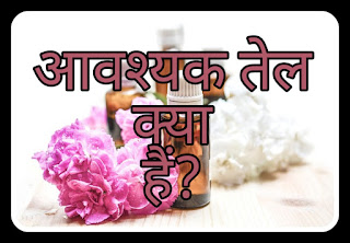 Essential Oil in Hindi