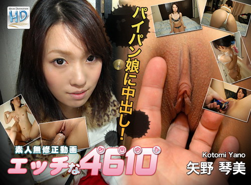 [H4610]1-19 ori956 Kotomi Yano 矢野 琴美 [77P8.10MB] 07180