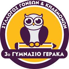 Το νέο Διοικητικό  Συμβούλιο του Συλλόγου Γονέων και Κηδεμόνων του 3ου Γυμνασίου Γέρακα
