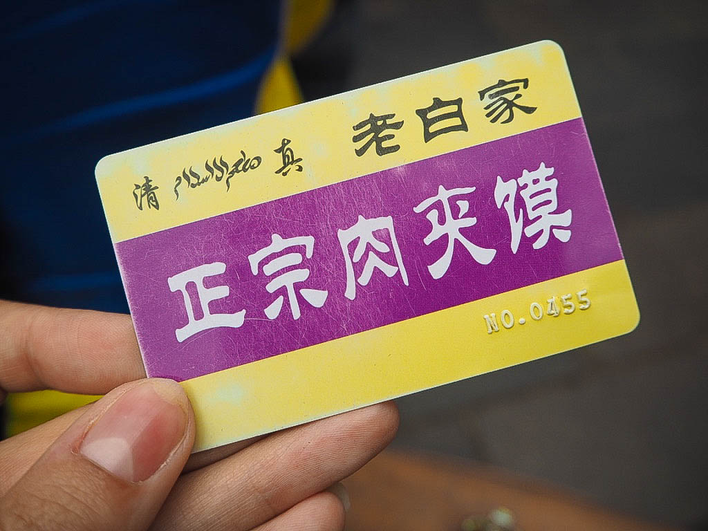 Card token to buy hamburger in Xi'an