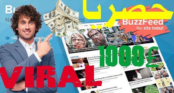 طريقة انشاء موقع فيرال Buzz Viral وربح مئات الدولارات 1000ّ$$