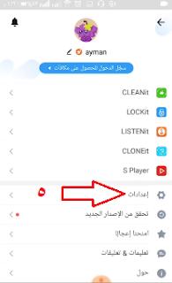 طريقة الغاء اشعارت الفيديوهات المخلة بالاداب فى تطبيق shareit