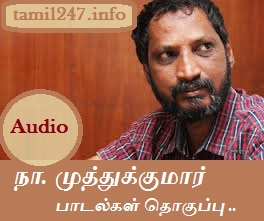 Na Muthukumar Super Hit padalgal thoguppu, Na Muthukumar Super Hit songs collection, Tamil cinema padalgal by padal asiriyar muthukumar,
