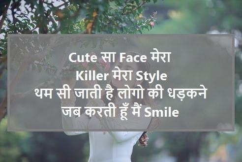 attitude status for girls in hindi
