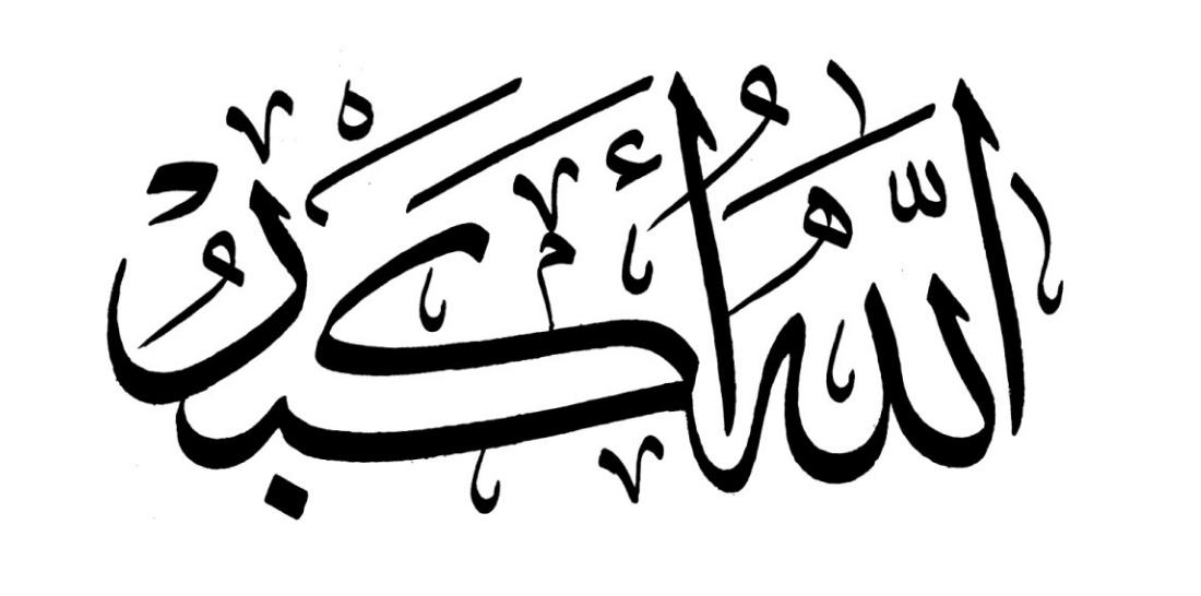 Kaligrafi Allahu Akbar Nusagates