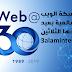 تحتفل شبكة الويب العالمية بعيد ميلادها الثلاثين